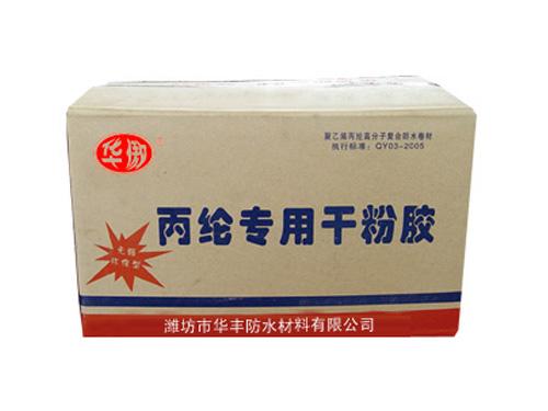 丙纶专用干粉胶